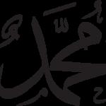 hz-muhammed-arapça yazisi